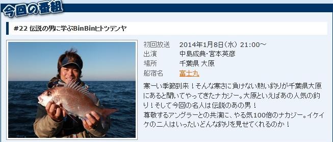 釣りビジョンBinBinソルト#22 放送開始!!
