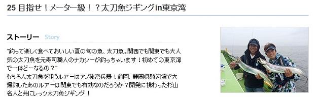 釣りビジョンBinBinソルト#25 放送開始!!