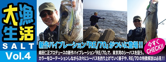 RE/70の嶋田プロ実釣動画が公開されました‼