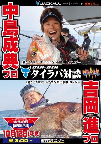 山本釣り具センター菊陽バイパス店 イベント情報