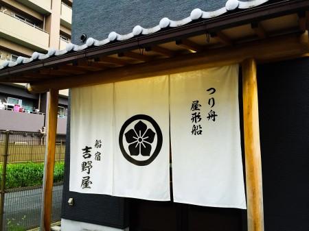 富津 DE タチウオ