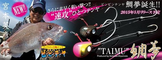 夢を叶える新型テンヤ ビンビンテンヤ鯛夢‼
