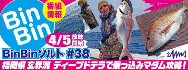 BinBinソルト#38 放映スタート!