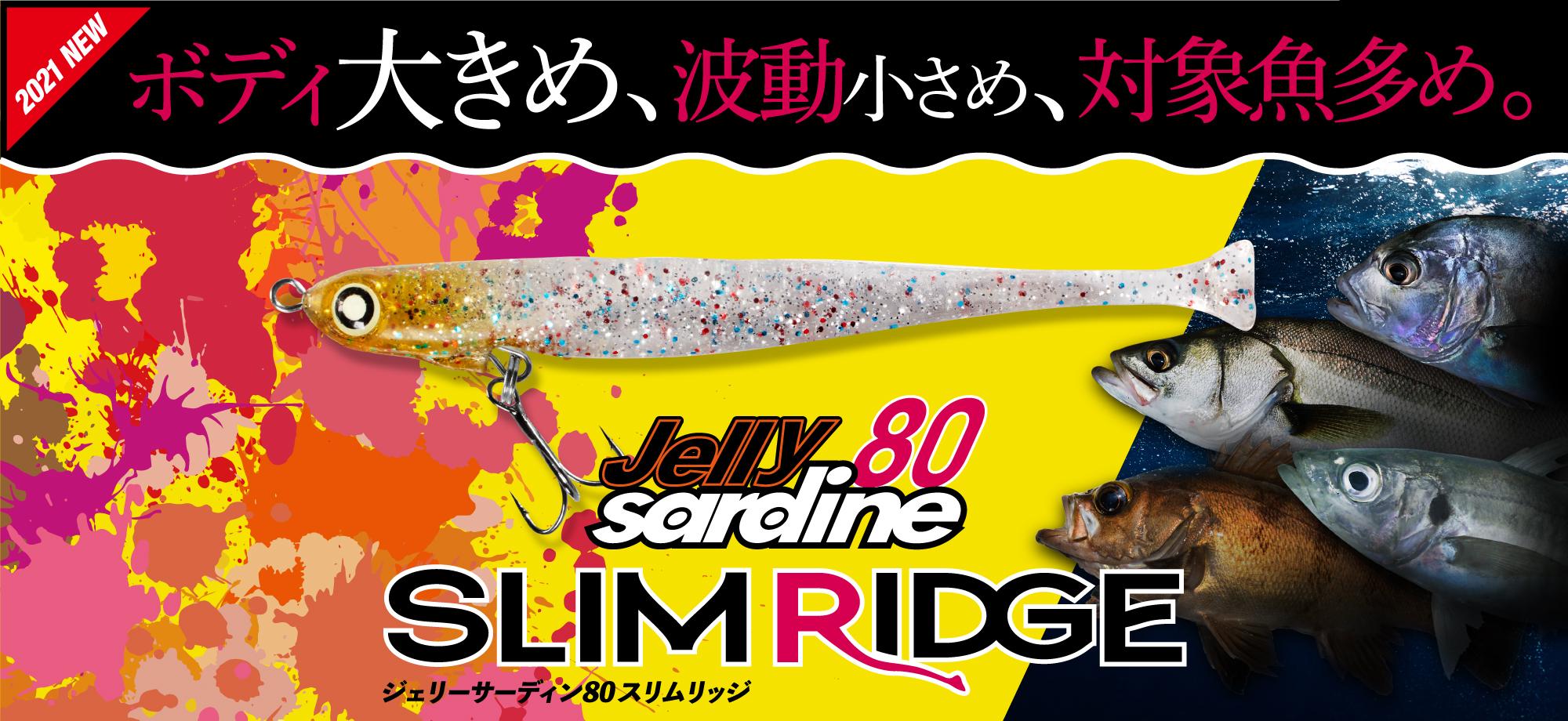 JELLY SARDINE80 SLIM RIDGE/ジェリーサーディン80スリムリッジ