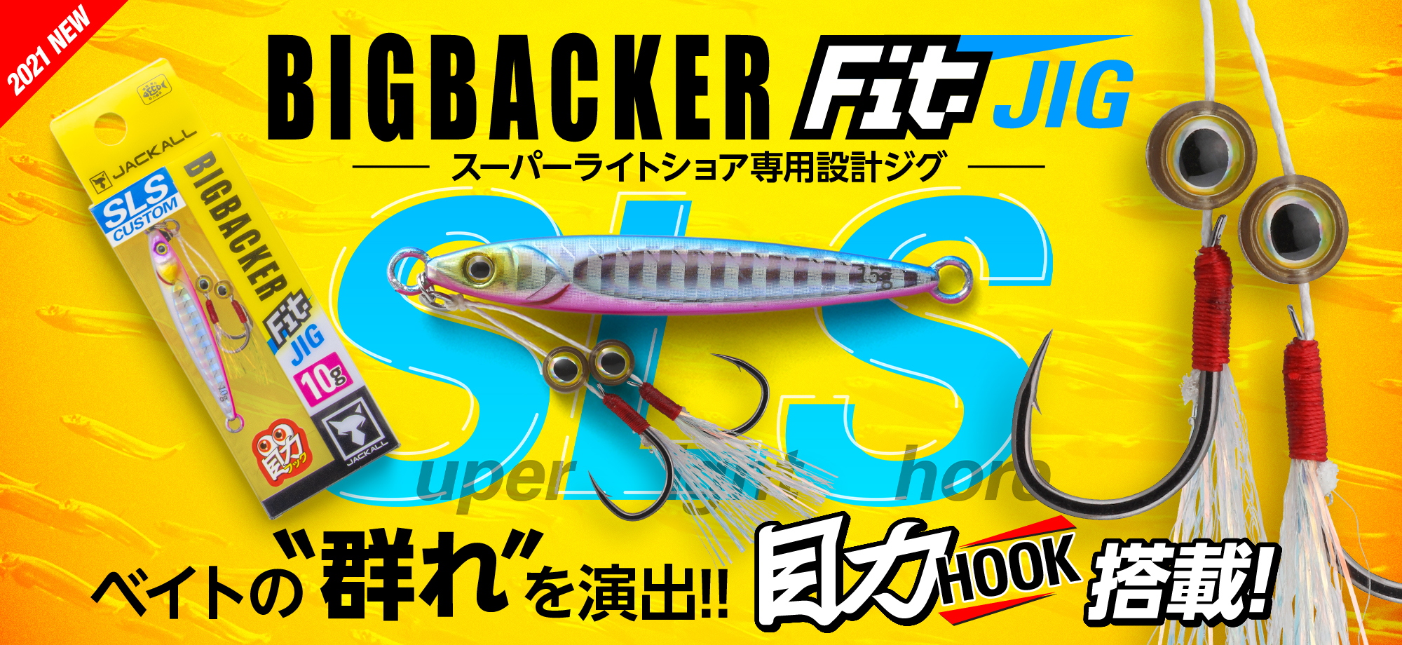 BIGBACKER FitJIG/ ビッグバッカーフィットジグ