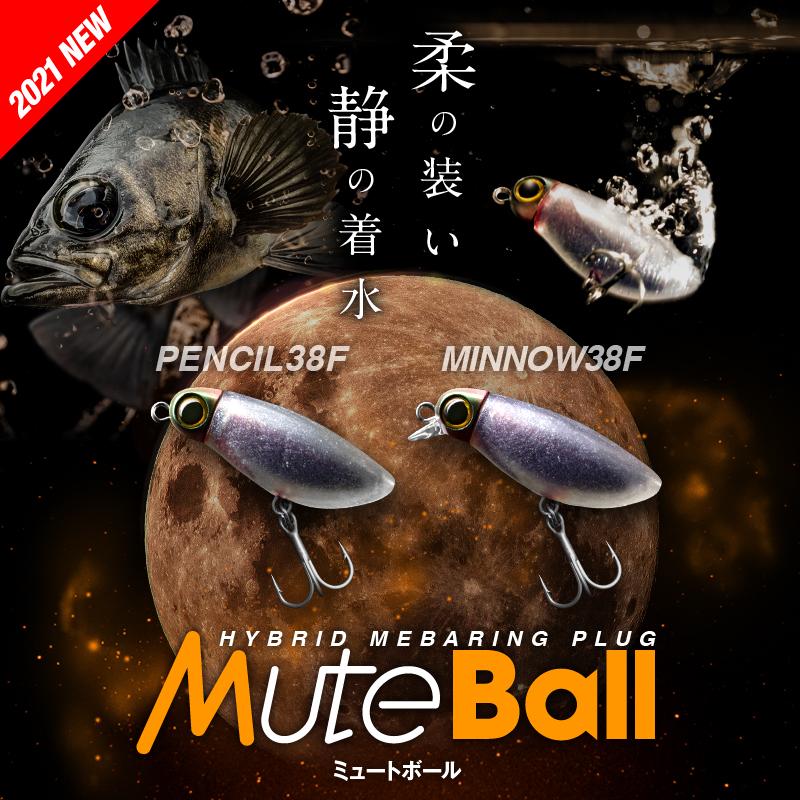 MUTEBALL /ミュートボール