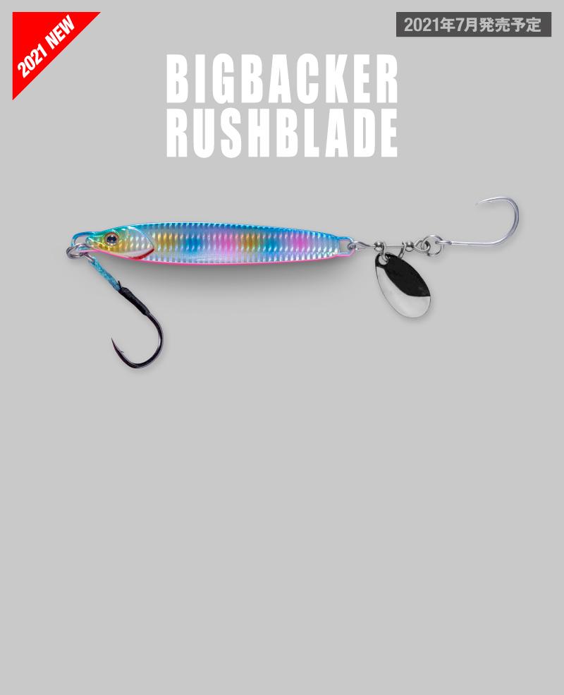 ビッグバッカーラッシュブレード BIGBACKER RUSHBLADE / ビッグバッカーラッシュブレード