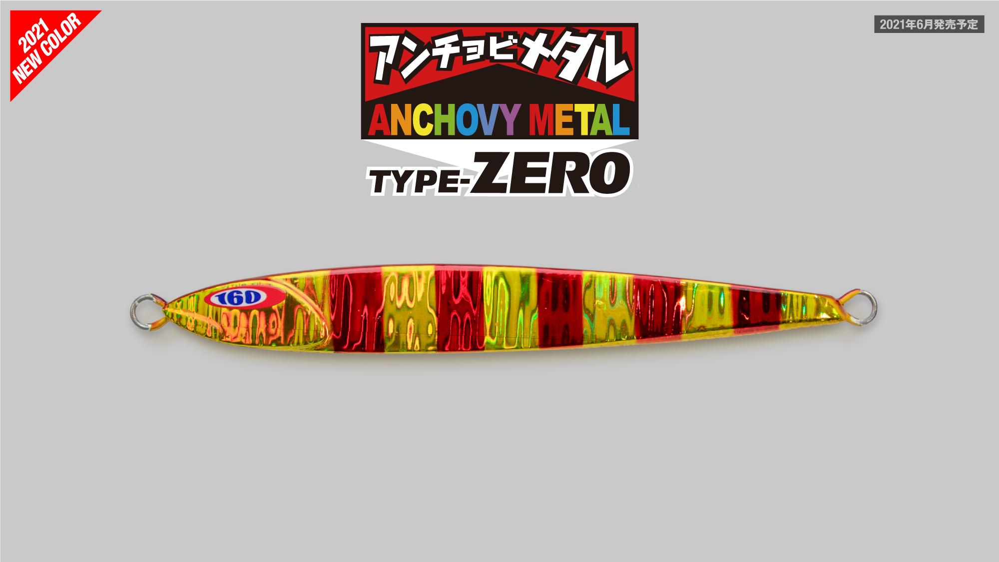 アンチョビメタル タイプゼロ 【2021 NEW COLOR】ANCHOVYMETAL  TYPE-ZERO / アンチョビメタル TYPE-ゼロ