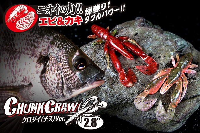 CHUNKCRAW 2.8″クロダイVer.