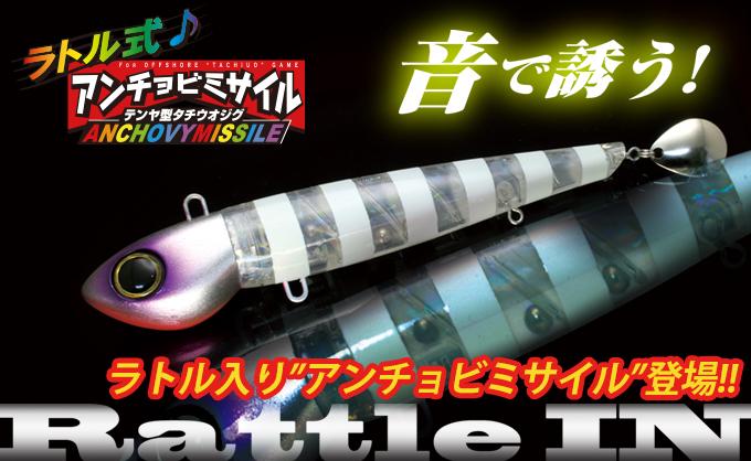 ラトル式アンチョビミサイル