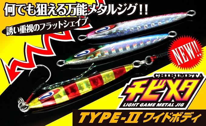 チビメタ TYPE-Ⅱ