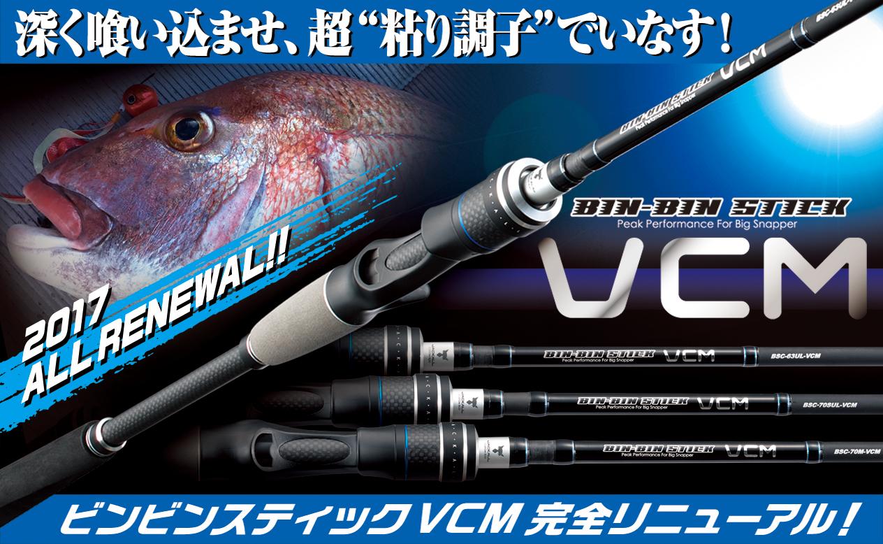 【2019】BIN-BIN STICK VCM