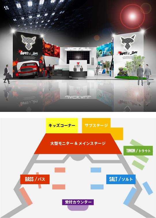 ジャパンフィッシングショー2018 ジャッカルブースのみどころまとめ。