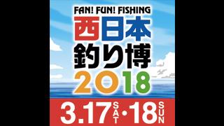 「西日本釣り博2018」参加プロのお知らせ