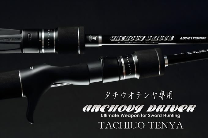 ANCHOVY DRIVER TACHIUO TENYA