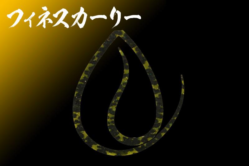 ビンビン玉 T+ネクタイ / フィネスカーリー