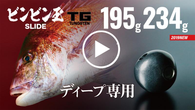 TGビンビン玉スライドヘッド234g 195g