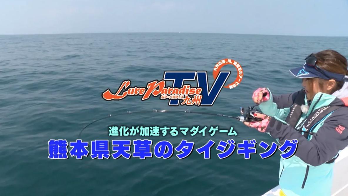 5/10(金) PM12時よりAbemaTVにて熊本県天草のタイジギング放映のご案内