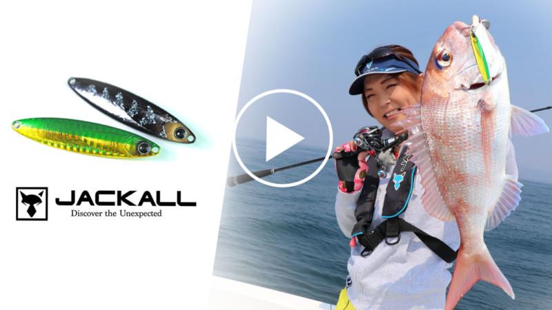 【鯛ジギング】 熊本県天草の鯛ジギングゲーム