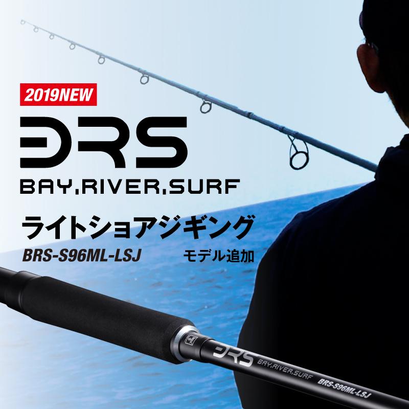 【2019追加モデル】BRS