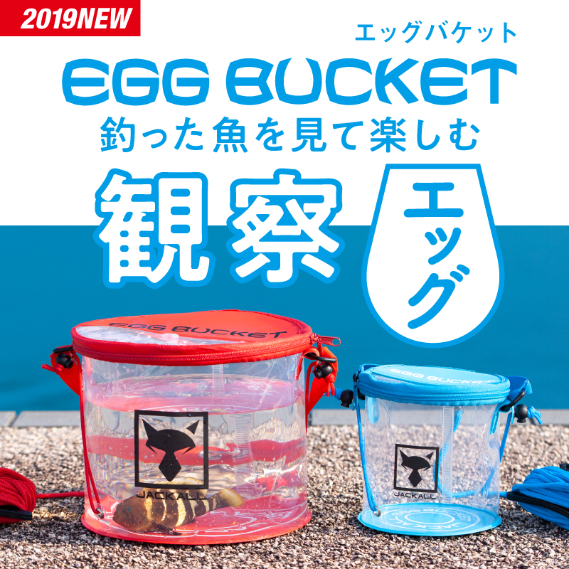 EGG BUCKET / EGG BUCKET MINI