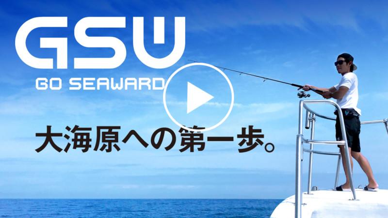 大海原への第一歩。GSWシリーズ(ジーエスダブル) PV / 中島成典・杉山彰浩