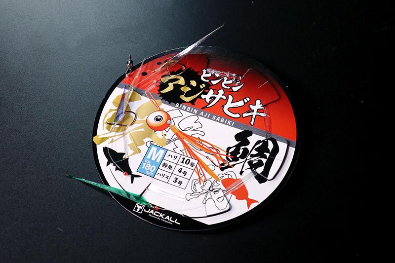 BINBIN AJI SABIKI / ビンビンアジサビキ