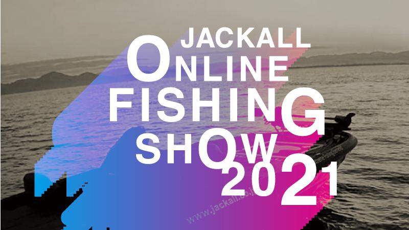 1/22(金)〜1/24(日) JACKALL ONLINE SHOW 2021開催