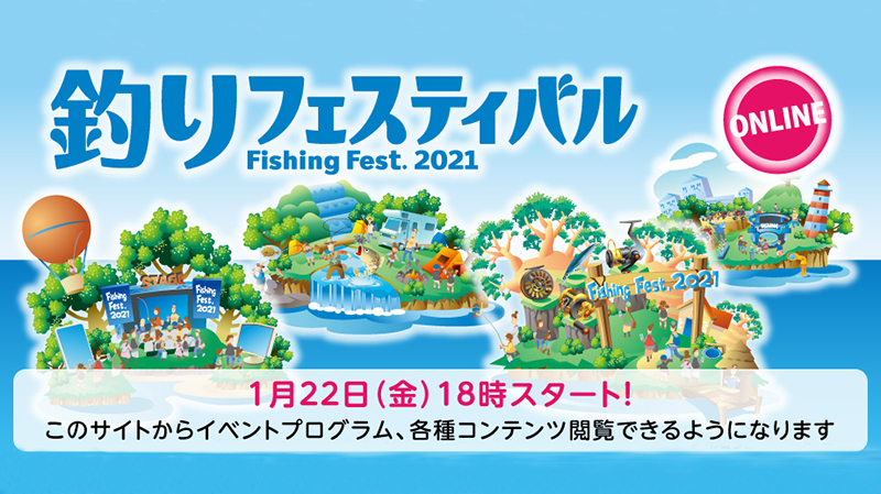 1/22(金)〜1/24(日)″釣りフェスティバル2021″にオンライン出展いたします