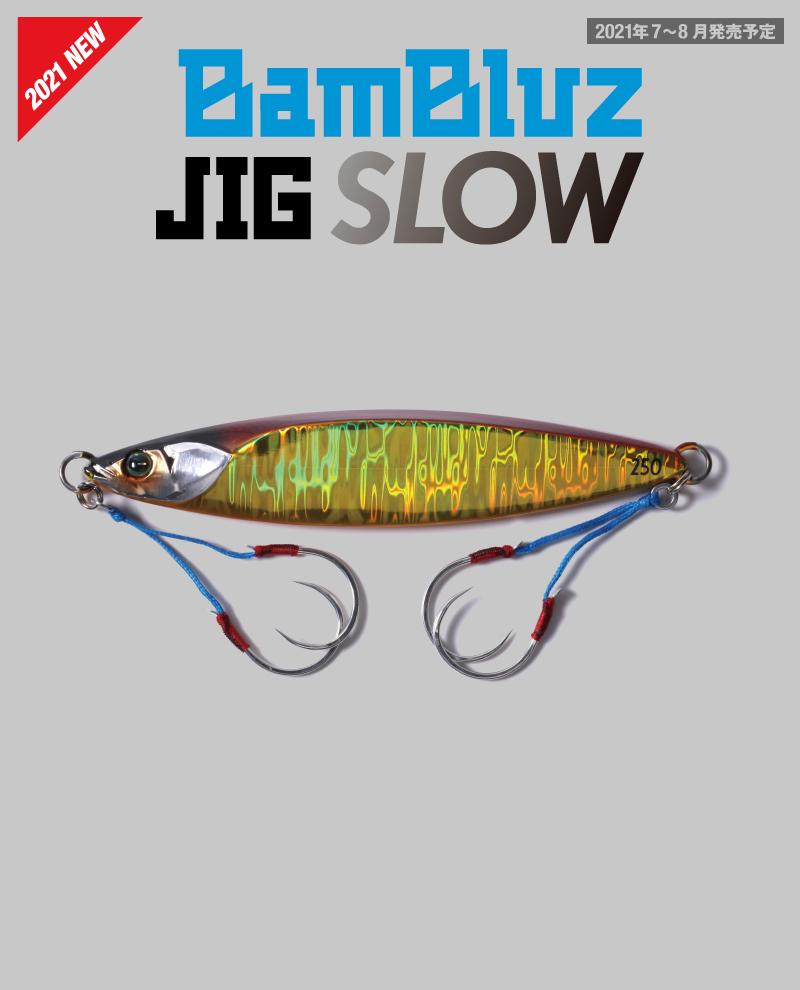 バンブルズジグ スロー BamBluz JIG SLOW/バンブルズジグ スロー