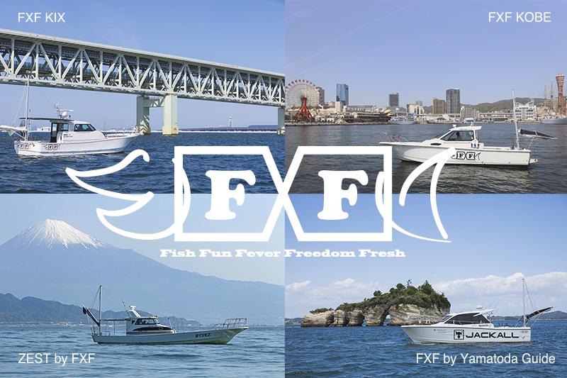 大海原で極上の釣り体験を。FxFが4拠点から釣りと海遊びを提案します