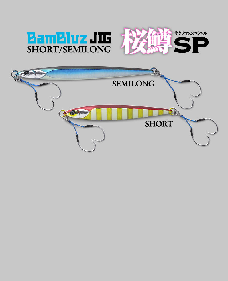 バンブルズジグ サクラマスSpecial BAMBLUZ JIG  SAKURAMASU Special / バンブルズジグ サクラマスSpecial