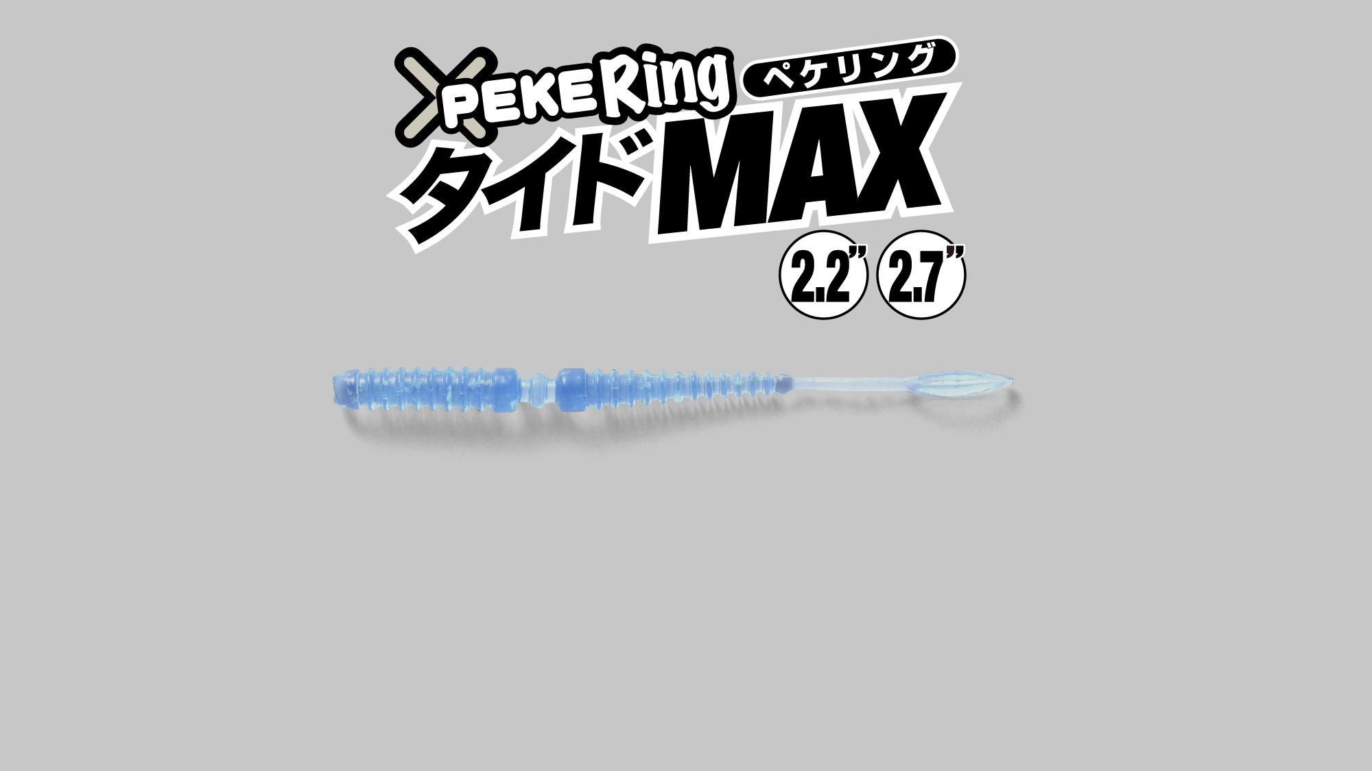 ペケリング タイドマックス PEKE RING TIDE MAX / ペケリングタイドMAX