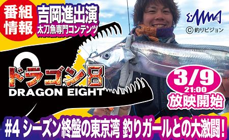 ドラゴン8 #4 放映開始!!