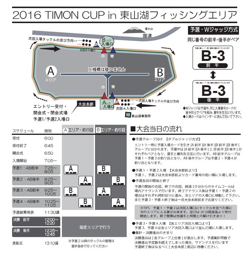 第16回トラウトキング選手権大会地方予選 受付情報