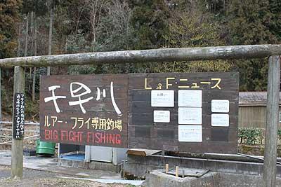 1月29日 モニター 杉山代悟君より 大阪/千早川 大漁生活の撮影