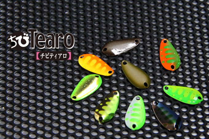 【2019 NEW COLOR】Cibi Tearo / ちびティアロ