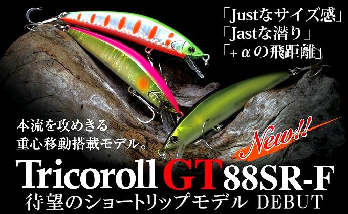 Tricoroll GT 88SR-F