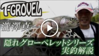 """瀧澤真一プロ """"T-GROVEL"""" KGPシリーズ 実釣解説"""