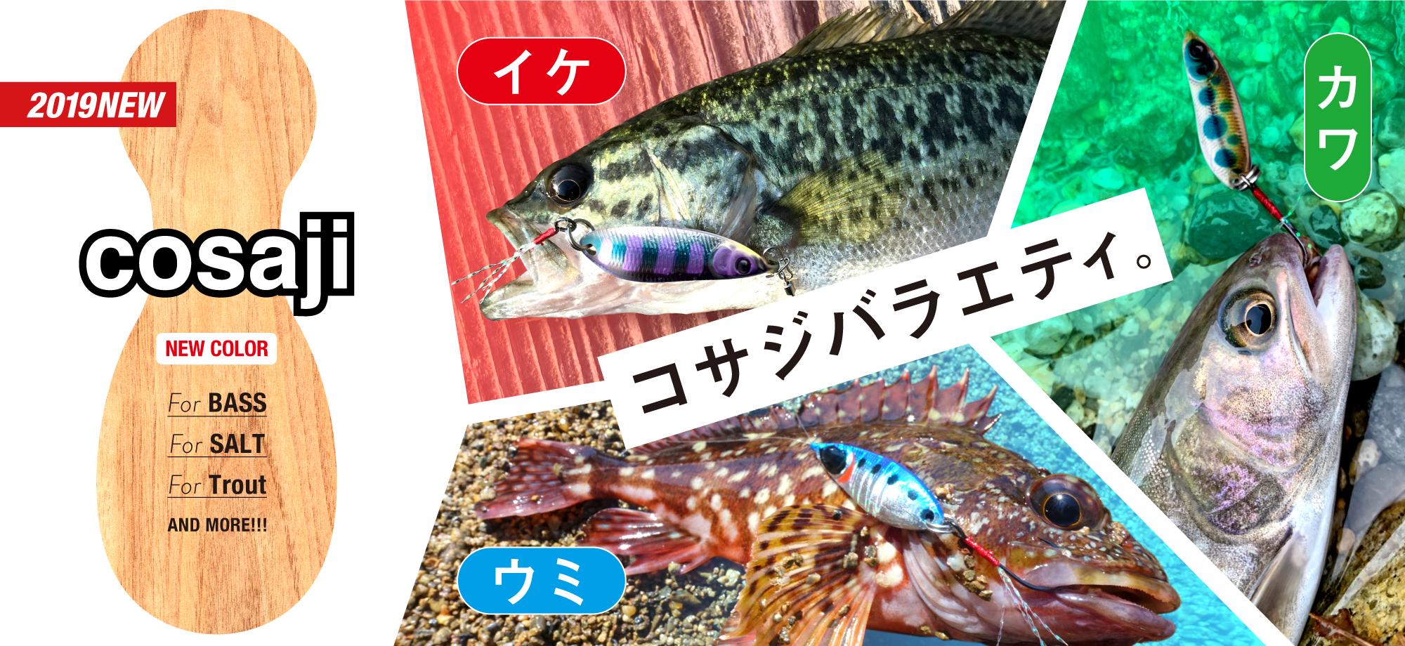 【2019 追加】COSAJI / コサジ