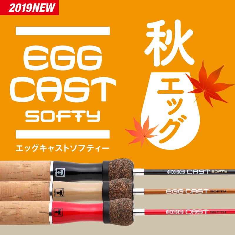 EGG CAST SOFTY